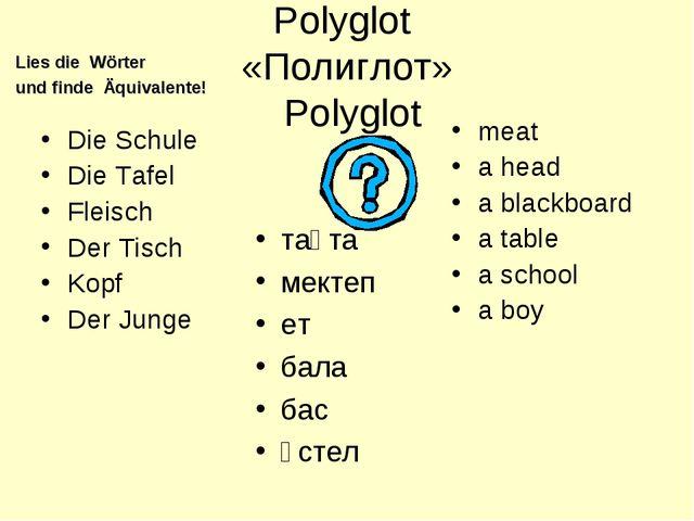 Polyglot «Полиглот» Polyglot Die Schule Die Tafel Fleisch Der Tisch Kopf Der...