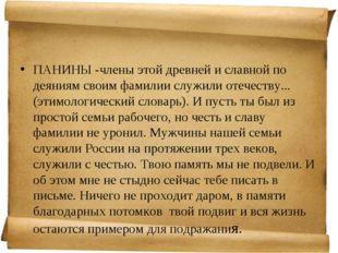 ПАНИНЫ -члены этой древней и славной по деяниям своим фамилии служили отечест