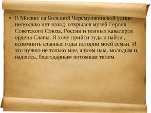 В Москве наБольшой Черемушкинской улице несколько лет назад открылся музей Г