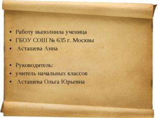 Работу выполнила ученица ГБОУ СОШ № 635 г. Москвы Асташева Анна Руководитель: