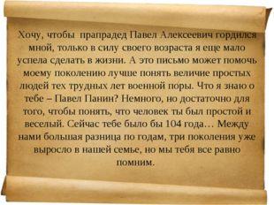 Хочу, чтобы прапрадед Павел Алексеевич гордился мной, только в силу своего во