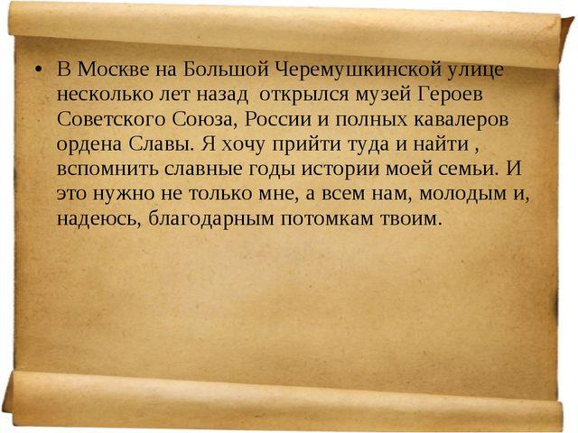 В Москве наБольшой Черемушкинской улице несколько лет назад открылся музей Г...