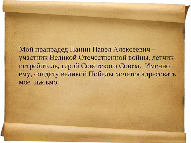 Мой прапрадед Панин Павел Алексеевич – участник Великой Отечественной войны,...