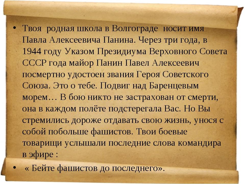 Твоя родная школа в Волгограде носит имя Павла Алексеевича Панина. Через три...