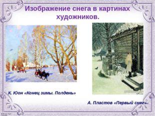Изображение снега в картинах художников. К. Юон «Конец зимы. Полдень» А. Пла