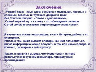 Заключение. Родной язык – язык слов: больших и маленьких, простых и сложных,