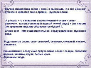 Изучив этимологию слова « снег» я выяснила, что оно исконно- русское и извест