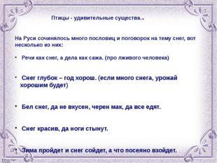 На Руси сочинялось много пословиц и поговорок на тему снег, вот несколько из