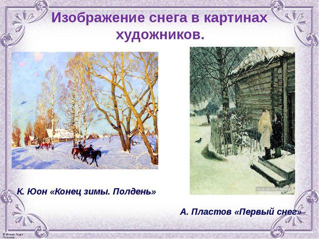 Изображение снега в картинах художников. К. Юон «Конец зимы. Полдень» А. Пла...