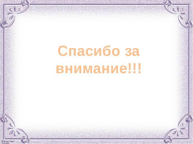 Спасибо за внимание!!! © Фокина Лидия Петровна