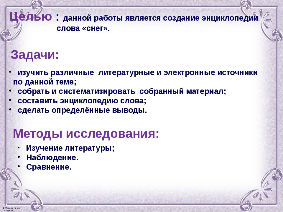 Целью : данной работы является создание энциклопедии слова «снег». Задачи: из...