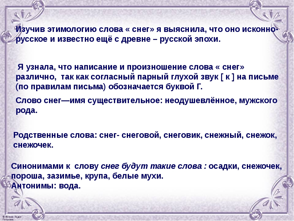 Изучив этимологию слова « снег» я выяснила, что оно исконно- русское и извест...