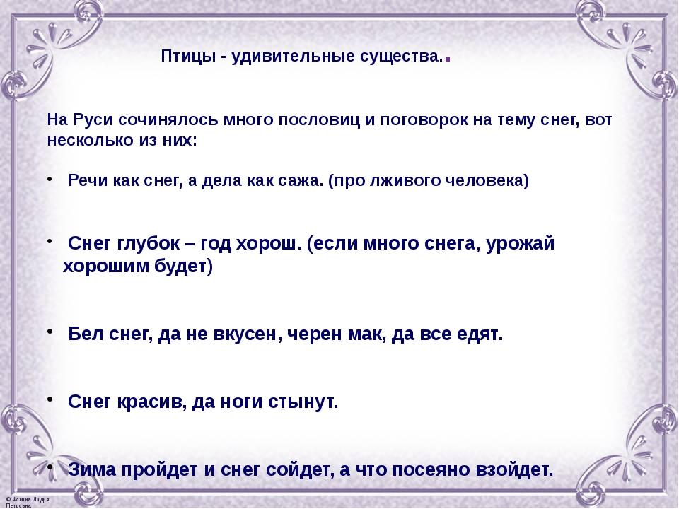 На Руси сочинялось много пословиц и поговорок на тему снег, вот несколько из...