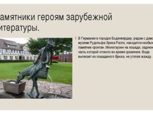 Памятники героям зарубежной литературы. В Германии в городке Боденвердер, ряд
