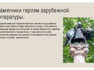 Памятники героям зарубежной литературы. Родиной немецкой «Красной Шапочки» яв