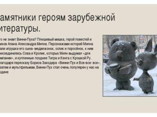 Памятники героям зарубежной литературы. Кто не знает Винни-Пуха? Плюшевый миш