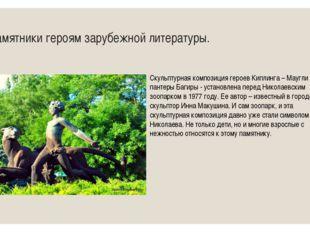 Памятники героям зарубежной литературы. Скульптурная композиция героев Киплин