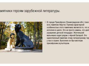 Памятники героям зарубежной литературы. В городе Приозёрске (Ленинградская об