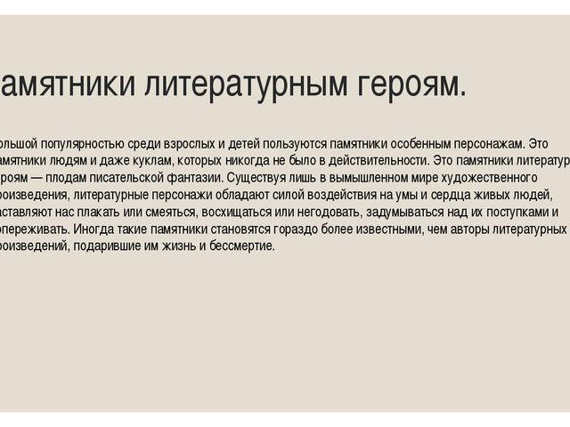 Памятники литературным героям. Большой популярностью среди взрослых и детей п...