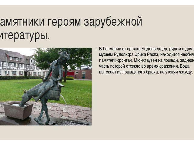 Памятники героям зарубежной литературы. В Германии в городке Боденвердер, ряд...