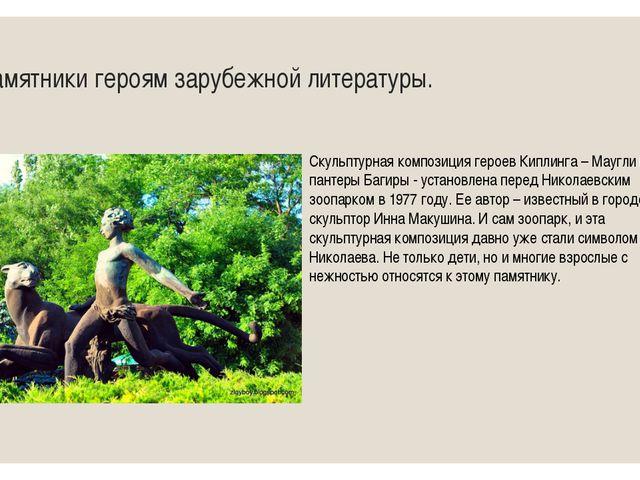 Памятники героям зарубежной литературы. Скульптурная композиция героев Киплин...