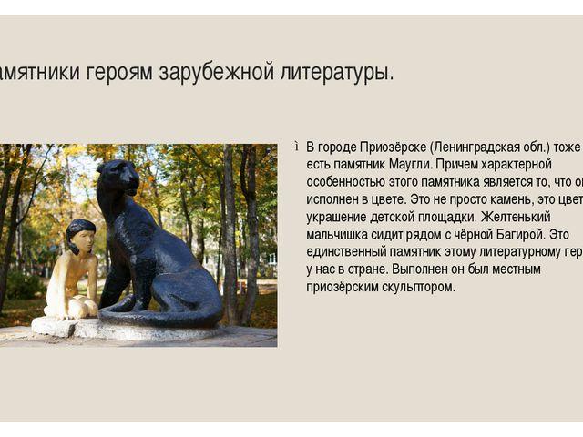 Памятники героям зарубежной литературы. В городе Приозёрске (Ленинградская об...