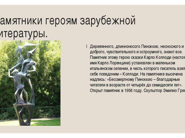Памятники героям зарубежной литературы. Деревянного, длинноносого Пиноккио, н...