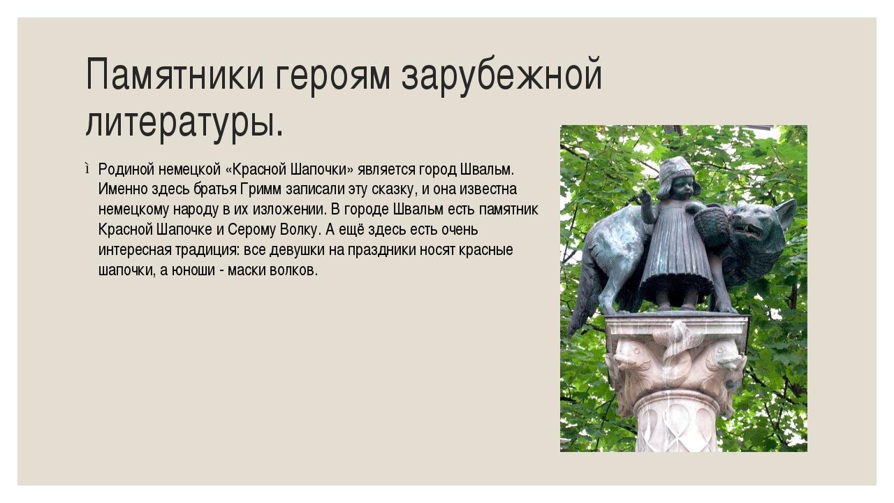Памятники героям зарубежной литературы. Родиной немецкой «Красной Шапочки» яв...