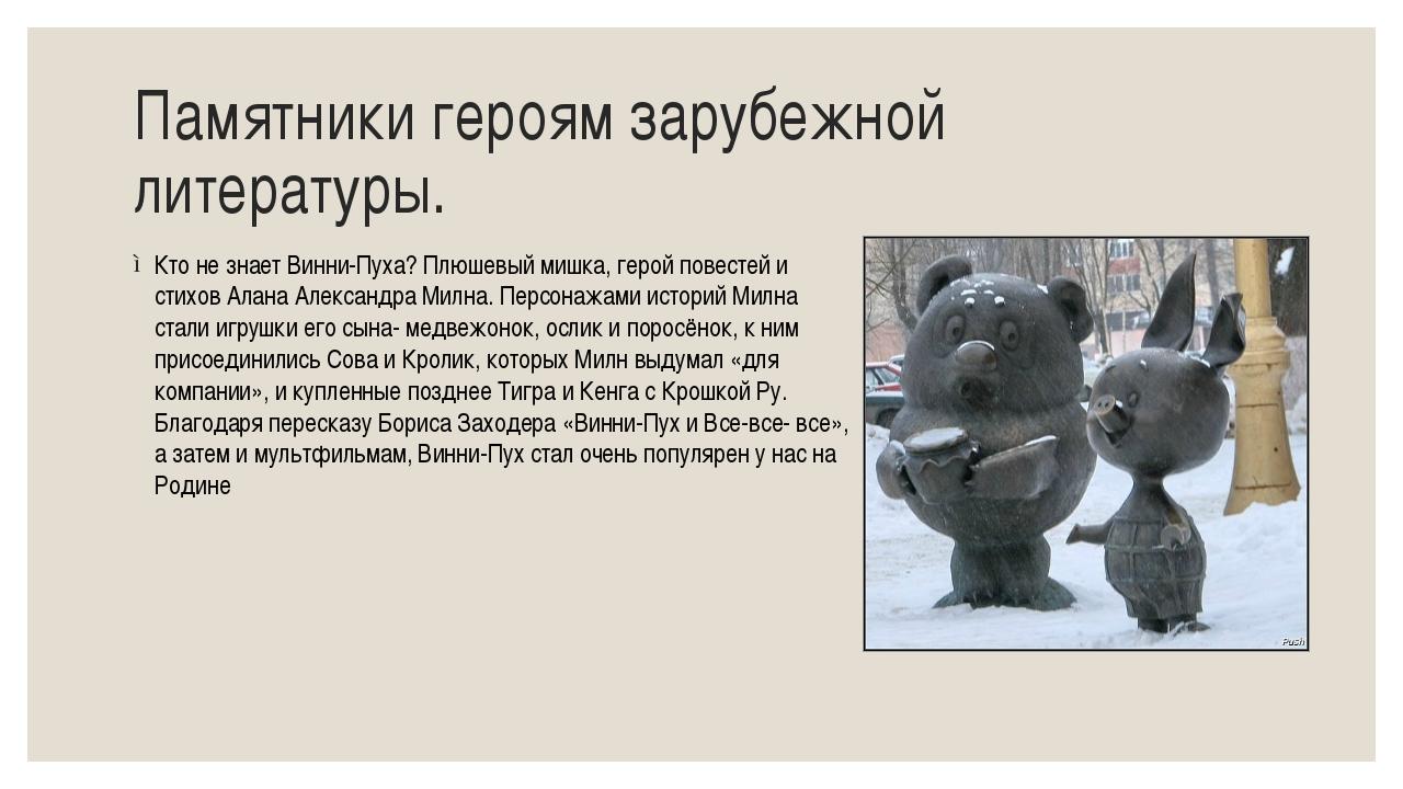 Памятники героям зарубежной литературы. Кто не знает Винни-Пуха? Плюшевый миш...