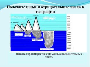 Высота гор измеряется с помощью положительных чисел.  Положительные и отриц