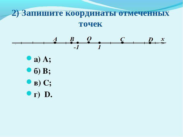 2) Запишите координаты отмеченных точек а) А; б) В; в) С; г) D.