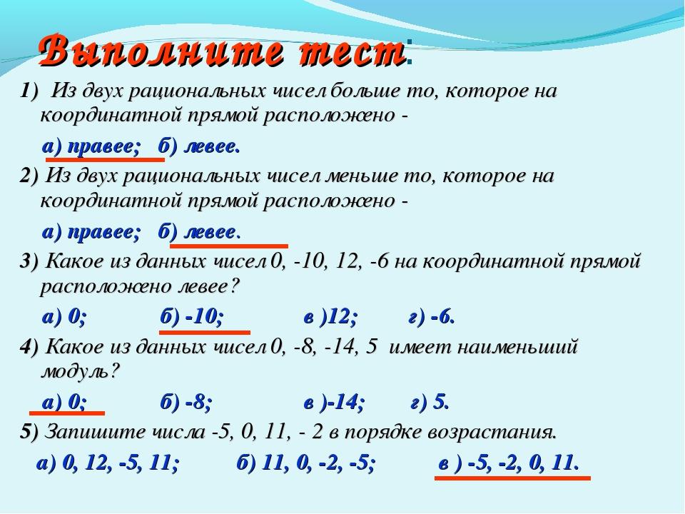 Выполните тест: 1) Из двух рациональных чисел больше то, которое на координат...