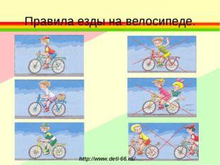 Правила езды на велосипеде. http://www.deti-66.ru/