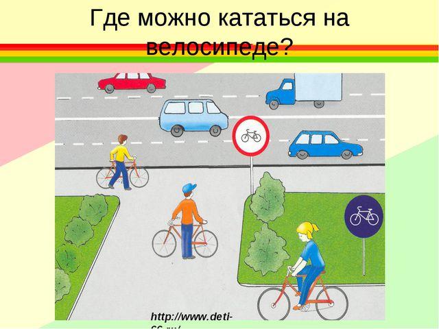 Где можно кататься на велосипеде? http://www.deti-66.ru/