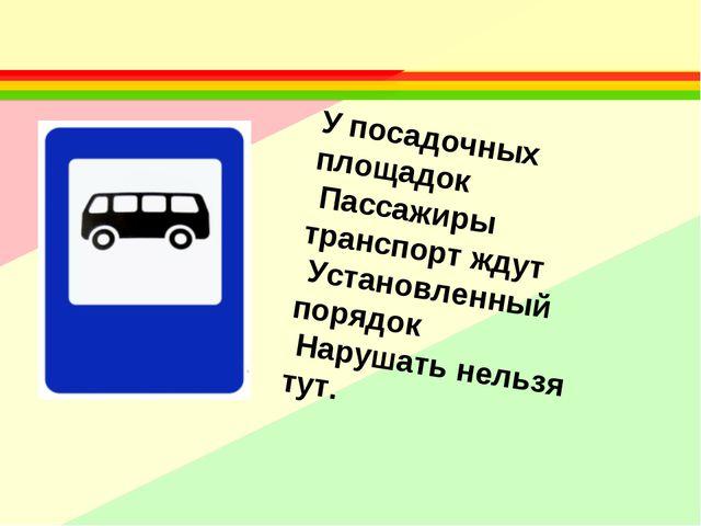 У посадочных площадок Пассажиры транспорт ждут Установленный порядок Нарушать...