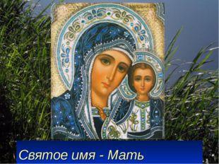 Святое имя - Мать