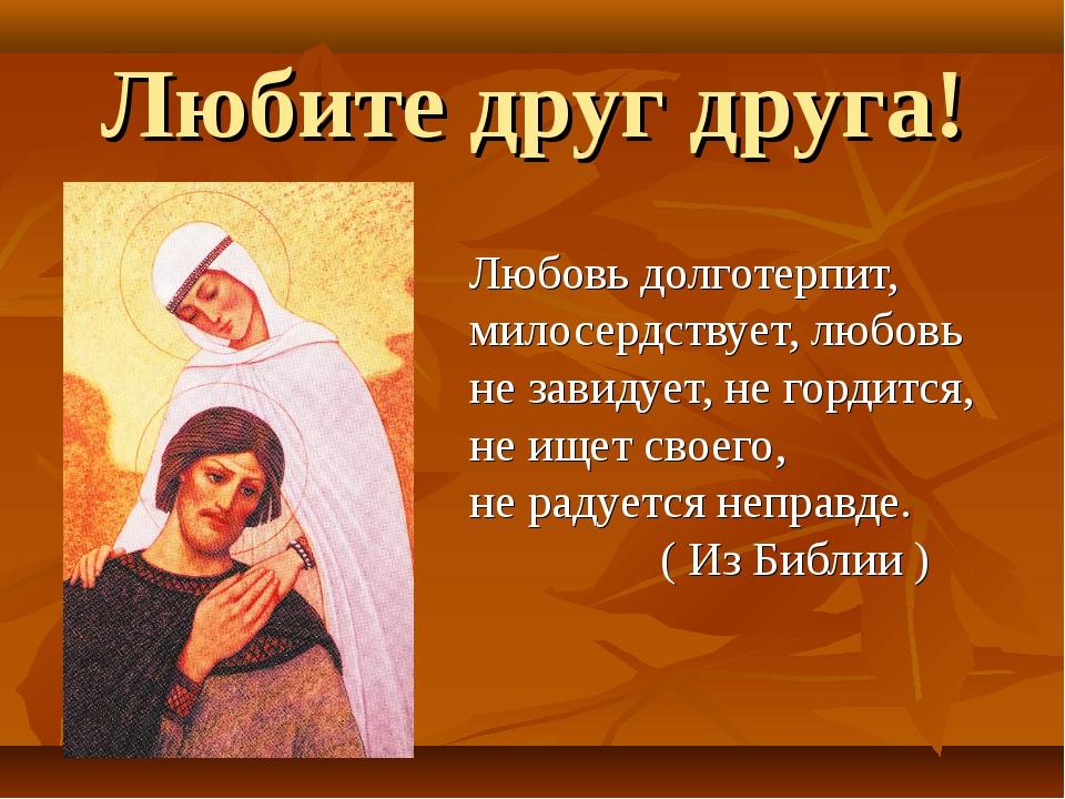 Любите друг друга! Любовь долготерпит, милосердствует, любовь не завидует, не...