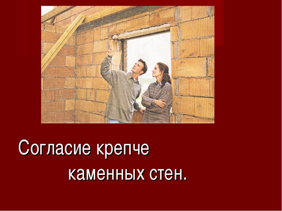 Согласие крепче каменных стен.