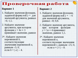 Вариант 1 1. Найдите значения функции, заданной формулой у = для значений арг