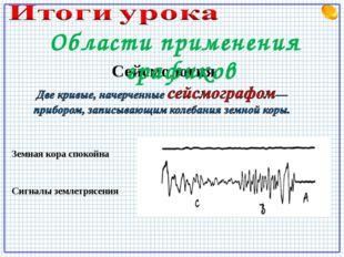 Сейсмология Земная кора спокойна Сигналы землетрясения Области применения гра