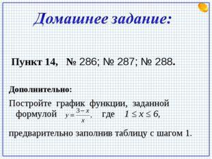 Пункт 14, № 286; № 287; № 288. Дополнительно: Постройте график функции, зада