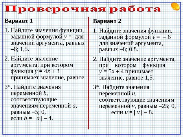 Вариант 1 1. Найдите значения функции, заданной формулой у = для значений арг...