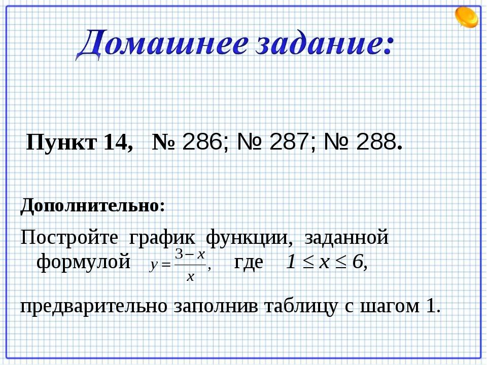 Пункт 14, № 286; № 287; № 288. Дополнительно: Постройте график функции, зада...