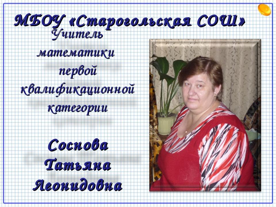 МБОУ «Старогольская СОШ»
