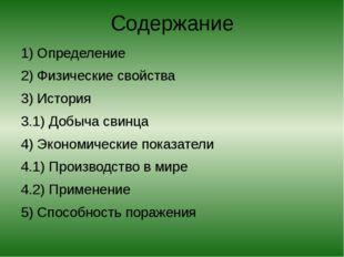 Содержание 1) Определение 2) Физические свойства 3) История 3.1) Добыча свинц