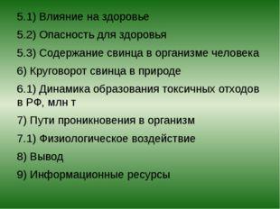 5.1) Влияние на здоровье 5.2) Опасность для здоровья 5.3) Содержание свинца в