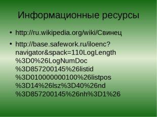 Информационные ресурсы http://ru.wikipedia.org/wiki/Свинец http://base.safewo
