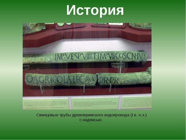 Свинцовые трубы древнеримского водопровода (I в. н.э.) с надписью. История