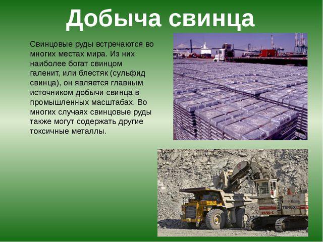 Добыча свинца Свинцовые руды встречаются во многих местах мира. Из них наибол...