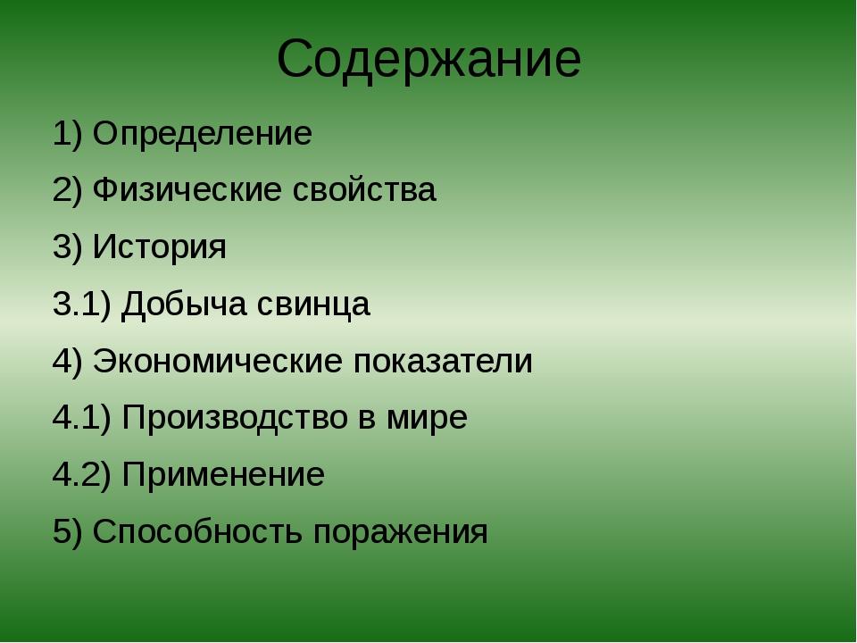 Содержание 1) Определение 2) Физические свойства 3) История 3.1) Добыча свинц...